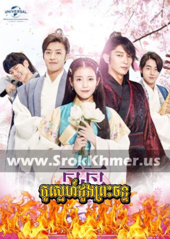 Kou Sne Doung Preah Chan, Khmer Movie, khmer thai drama, Kolabkhmer, video4khmer, Phumikhmer, Khmotion, khmeravenue, khmersearch
