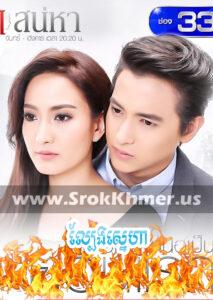 Lbeng Sneha, Khmer Movie, Kolabkhmer, video4khmer, Phumikhmer, Khmotion