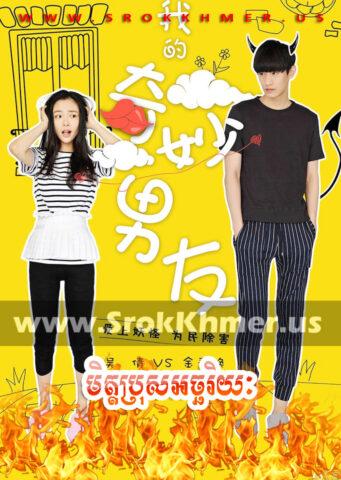 Mith Pros Achhariyak, Khmer Movie, Korean Drama, Kolabkhmer, movie-khmer, video4khmer, sweetdrama, khmercitylove, Phumikhmer, khmotions, khmeravenue