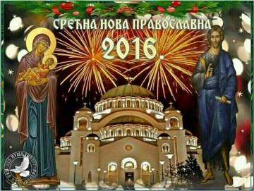 Srpska NG