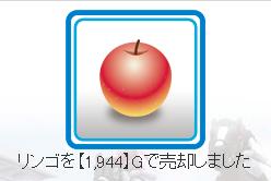 スタホ3 フルーツ祭り りんごSS