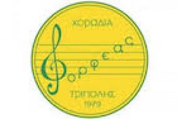 """Η χορωδία """"Ορφέας"""" Τρίπολης με τον Γιάννη Μαρκόπουλο στην Καλαμάτα"""