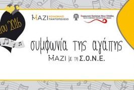 Φιλανθρωπική Συναυλία Αγάπης Μ.Α.Ζ.Ι. με τη ΣΟΝΕ