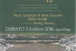 Η Χορωδία Ωδείου KODALY στην Αρχαία Μεσσήνη