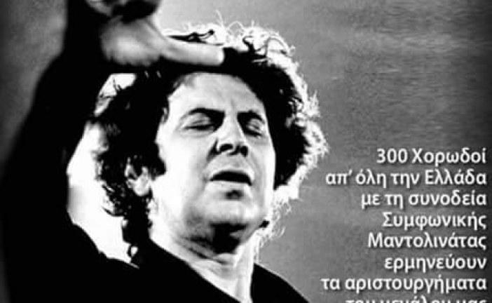 Όλη η Ελλάδα για τον Μίκη