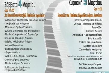 Απ' την Ελλάδα ως την καρδιά, μια αγκαλιά τραγούδια
