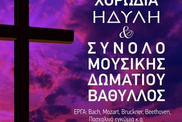 Συναυλία Θρησκευτικής Μουσικής στη Σάμο