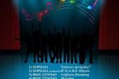 Νέα εκδήλωση: 3ο Χορωδιακό Φεστιβάλ Πολυφωνία (Αρτέμιδα)