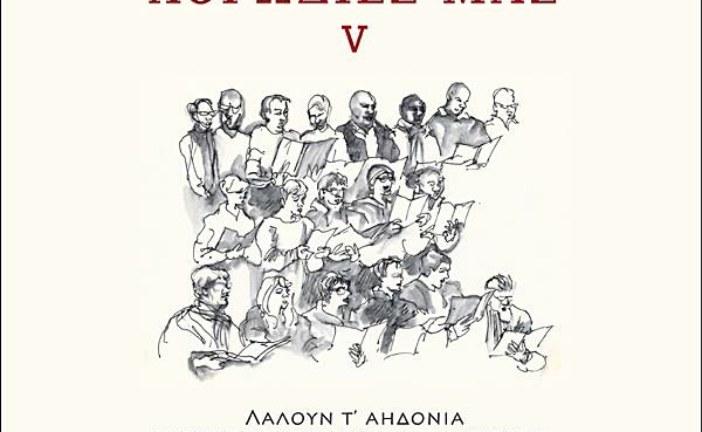 5ος τόμος σειράς «Για τις Χορωδίες μας» – Λαλούν τ' αηδόνια