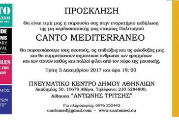 Εναρκτήρια Εκδήλωση ΜΚΕ Πολιτισμού CANTO MEDITERRANEO