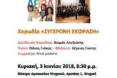 Συναυλία – Αφιέρωμα στους ABBA