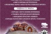 3ο Χορωδιακό Φεστιβάλ Θρησκευτικών – Βυζαντινών Ύμνων (Λυγουριό)