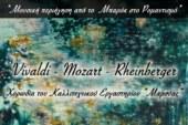 Μουσική περιήγηση από το Μπαρόκ στο Ρομαντισμό
