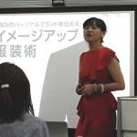 『あなたのパーソナルブランドを伝えるイメージアップ服装術』セミナー開催報告