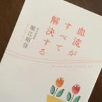 『血流がすべて解決する』—堀江昭佳さん出版記念講演会