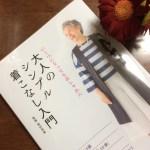 福田栄華『大人のシンプル着こなし入門』