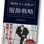 【図書室】しぎはらひろ子『「成功する男」の服飾戦略』