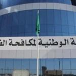 الهيئة الوطنية لمكافحة الفساد في السعودية
