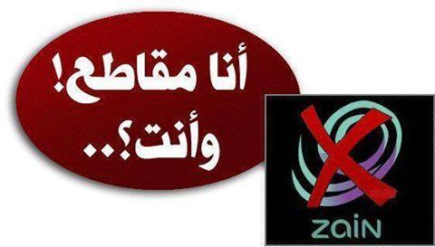 (60) ألف مشترك يغادرون (زين) بسبب زيادتها لأسعار الانترنت