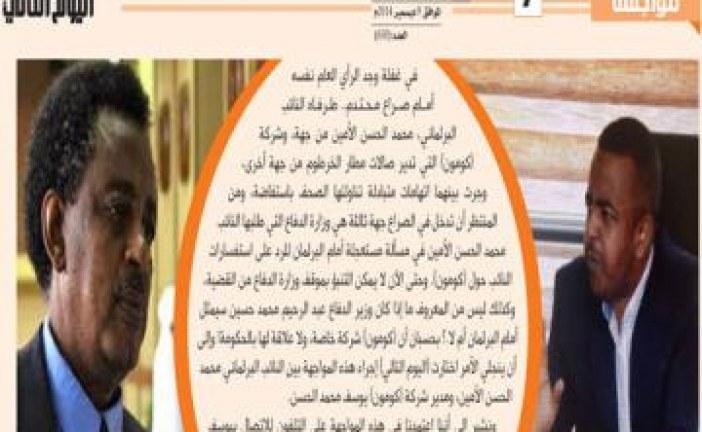"""يوسف محمد الحسن.. مدير شركة """"كومون"""": محمد الحسن الأمين زول ما طبيعي"""