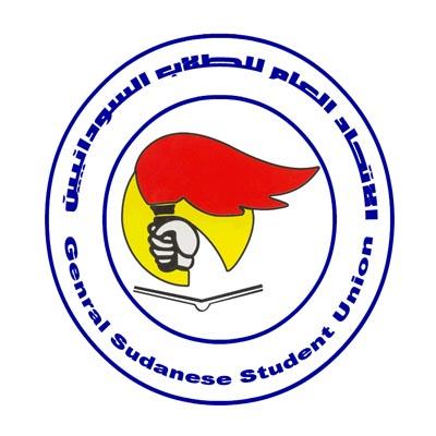 الاتحاد العام للطلاب السودانيين يشارك في مراقبة الانتخابات ب3775 مراقباً