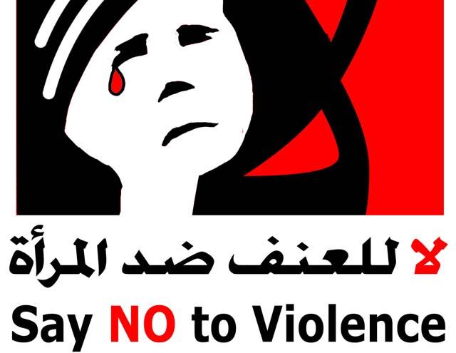 السكوت والإنكار حيال العنف ضد المرأة يمثل مصدر قلق