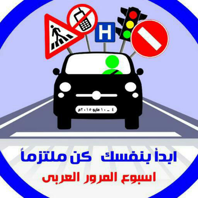 فى ختام احتفالاتها باسبوع المرور العربي الادارة العامة للمرور تؤكد اهتمامها بتحقيق السلامة المرورية بطرق المرور السريع