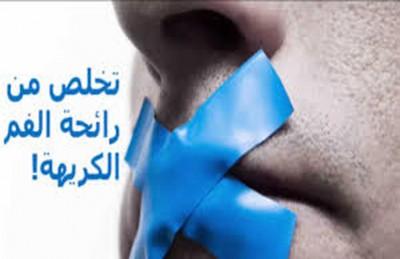 اقضِ على رائحة الفم الكريهة خلال رمضان بهذه الطرق
