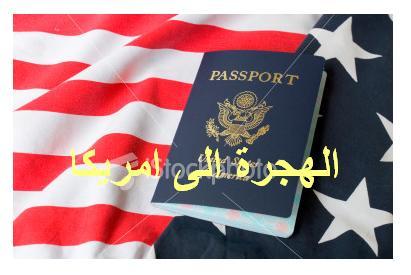 استئناف إجراءات الهجرة إلى أمريكا من الخرطوم