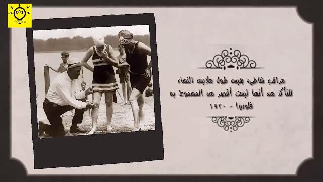 أغرب الصور الملتقطة على مر التاريخ..  صور نادرة و رائعة تحكى غرائب الماضى