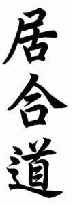 iaido_kanji