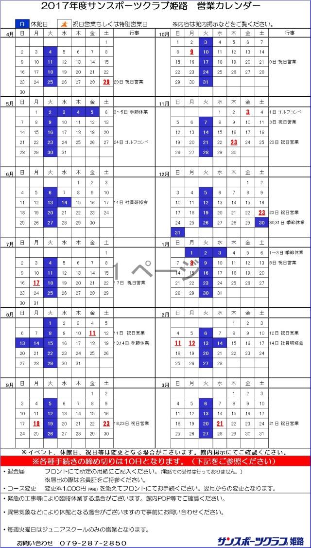 H29クラブカレンダー