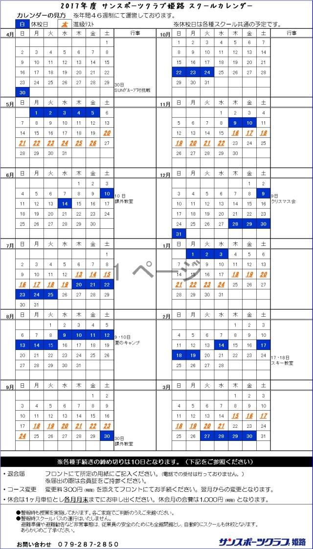 H29スクールカレンダー