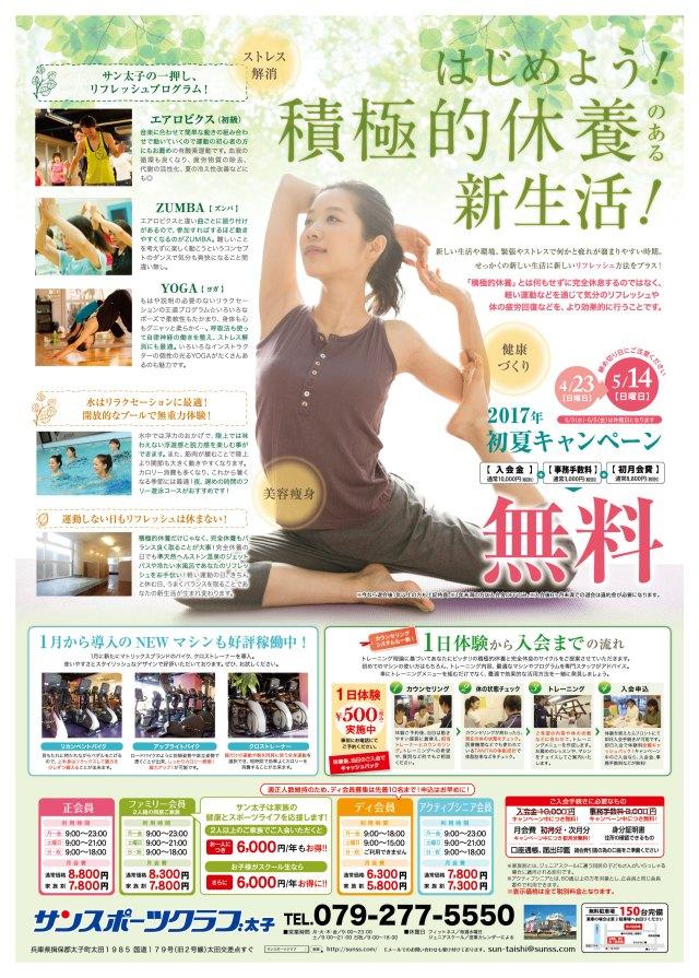 170423_taishi_omote_ol-01