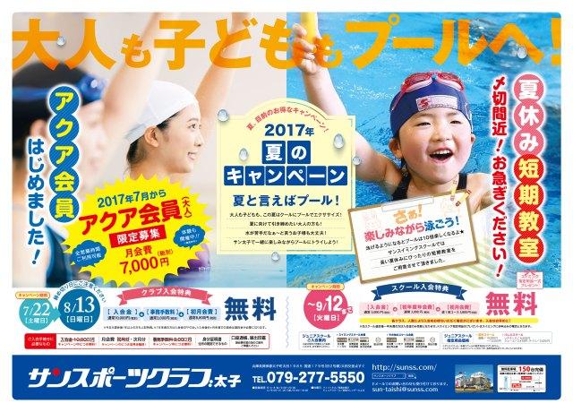 170722_taishi_omote_ol-01