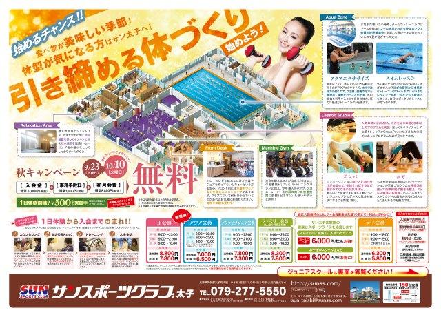 170923_taishi_omote-01
