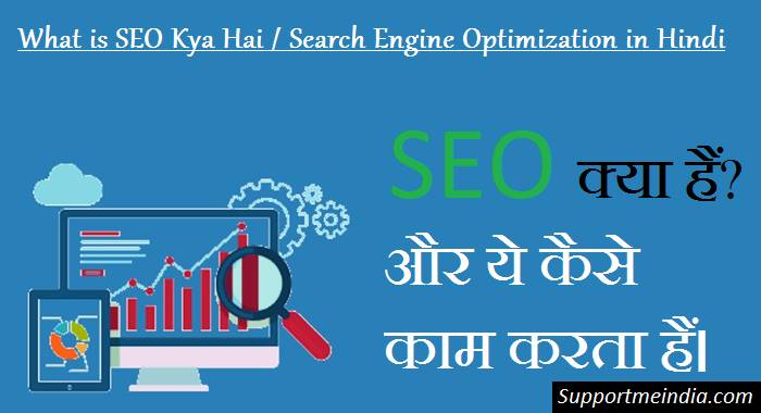 What is SEO Kya Hai / Search Engine Optimization in Hindi