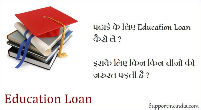 Education Loan Kaise Le, Loan Lene Ke Liye Kya Kya Jaruri Hai
