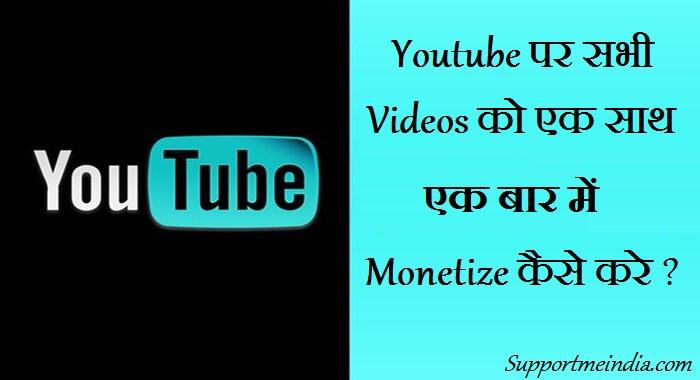 YouTube Par Sabhi Videos Ko Ek Sath Monetize Kaise Kare