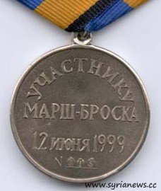 "Lapel of the Russian Medal - ""Participants of the forced march [Bosnia - Kosovo] of 12 June 1999"""