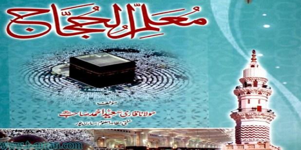 تعلیم القرآن راډيو