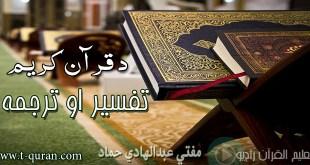 سورة الاعراف (۳۱ – ۲۷)