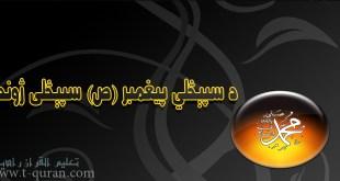 درسول الله(ص) دمور وفات
