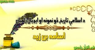 د اسلامي تاریخ څو نمونه او ايډيال زلمیان (شپږمه برخه)