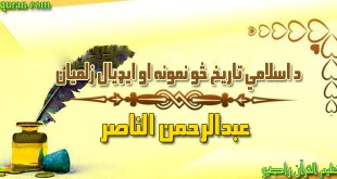 د اسلامي تاریخ څو نمونه او ايډيال زلمیان (نهمه برخه)
