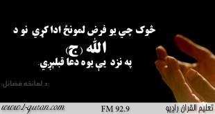 څوک چي يو فرض لمونځ ادا کړي  نو د الله  په نزد  يې يوه دعا قبلېږي.