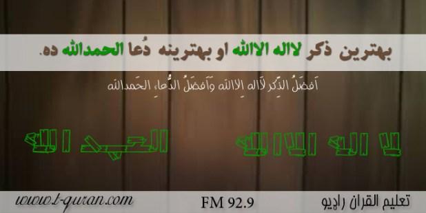 بهترین دذکر لااله الاالله او بهترین د دُعا الحمدالله دی.