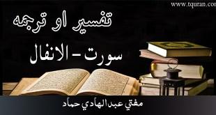 سورة الانفال (۴  –  ۱)