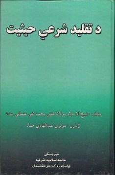 http://www.t-quran.com/wp-content/uploads/2016/12/Taqlid-Sharee-Haisiyat.pdf