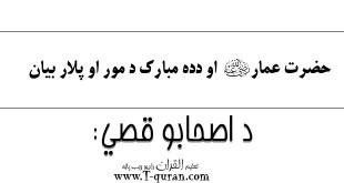 حضرت عمار(رض)  او دده مبارک د مور او پلار بيان